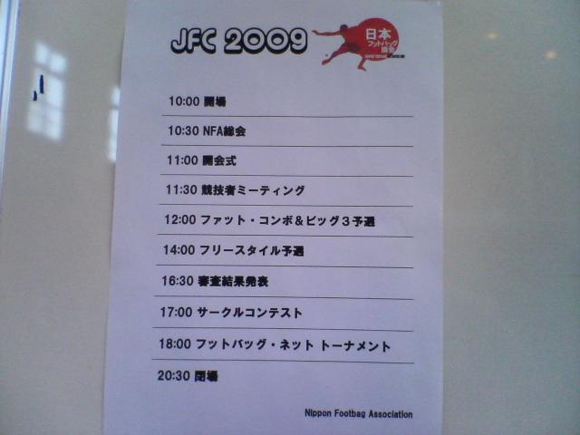 JFC2009一日目終了!